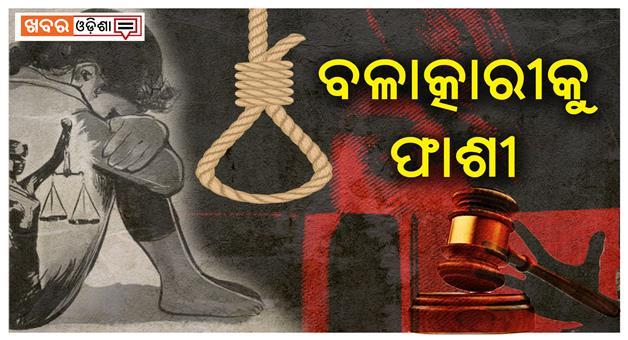 Khabar Odisha:cuttack-special-pocso-court-gives-death-penalty-to-accuse-of-salipur-rape-case