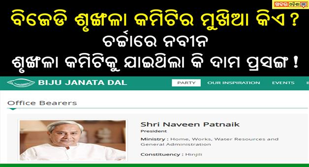 Khabar Odisha:dama-rout-and-his-expelled-and-bjd-trouble
