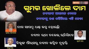 Khabar Odisha:damodar-rout-exposed-bjd-mla