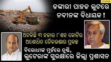 Khabar Odisha:dankari-hill-issue