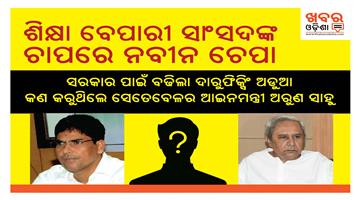 Khabar Odisha:daru-bibhrat-and-arun-sahoo-and-tension-of-naveen-patnaik