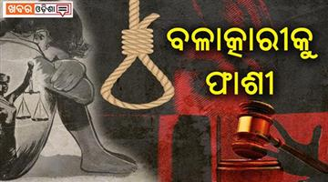 Khabar Odisha:death-penalty-to-a-rapist-of-gadaharishpur-rape-case-in-Jagatsinghpur