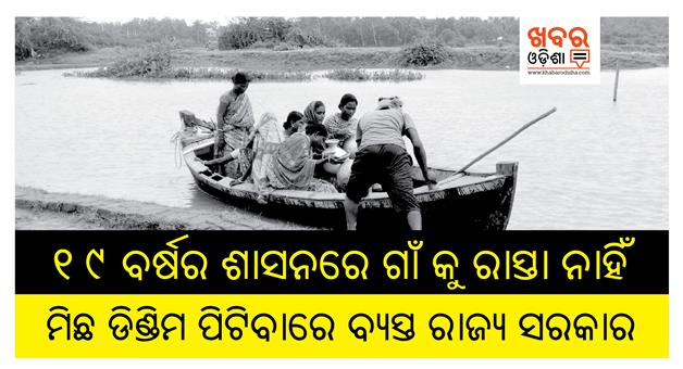 Khabar Odisha:development-kendujhar-no-transportation