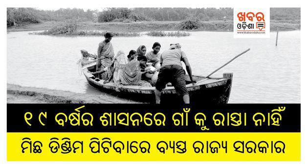 Khabar Odisha:development-kendujhar-no-transportation