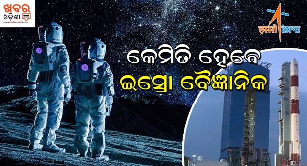Khabar Odisha:education-special-odisha-educational-qualification-for-isro-scientist