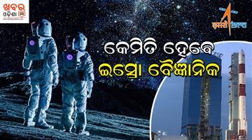 Khabar Odisha:education-special-odisha-educational-qualification-for-isro-scientist