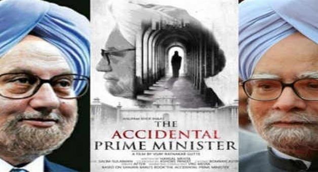 Khabar Odisha:entertainment-Odisha-the-accidental-prime-minister-movie-income