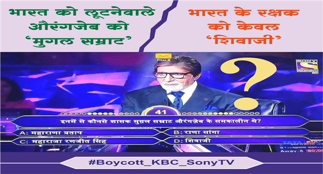 Khabar Odisha:entertainment-national-odisha-kaun-banega-crorepat-amitabh-bachchan-trolled-over-shivaji-maharaj-question