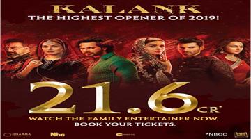 Khabar Odisha:entertainment-odisha-kalank-box-office-collection-day-1-alia-bhatt-varun-dhawan-highest-opening-of-2019
