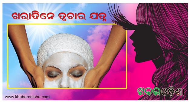 Khabar Odisha:face-tipes