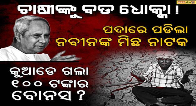 Khabar Odisha:farmer-issue--Biju-janata-dal-CMO-Odisha