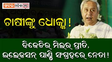 Khabar Odisha:farmer-issue--Biju-janata-dal-General-Election