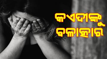 Khabar Odisha:female-inmate-raped-by-police-personnel-of-tihar-jail