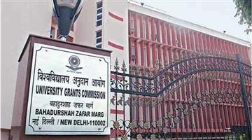 Khabar Odisha:from-today-onwards-university-grants-commission-became-history