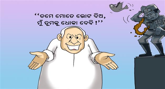Khabar Odisha:give-me-vote-i-shal-give-you-cheat