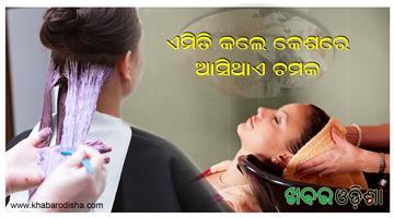 Khabar Odisha:hair-tipes