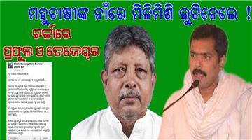 Khabar Odisha:honey-farmer-tension-odisha-government-prafulla-samaal-tejeswar-parida