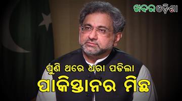 Khabar Odisha:india-denies-pakistan-claim-meeting-and-handshake-of-pm-modi-and-pakistani-pm-shahid-khaqan-abbasi-