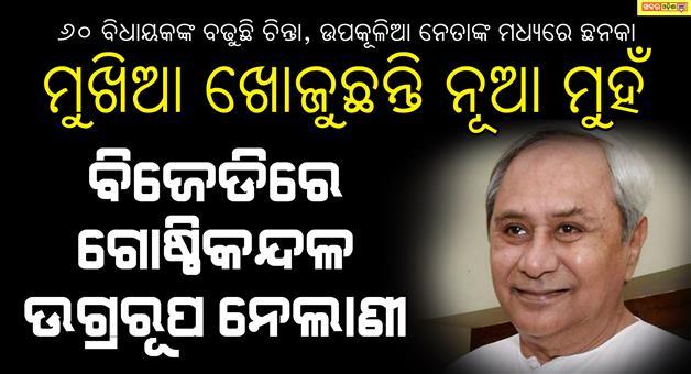 Khabar Odisha:interfight-among-bjd-leaders