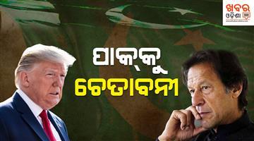 Khabar Odisha:international-america-trash-to-pakistan-not-to-do-anything-against-india