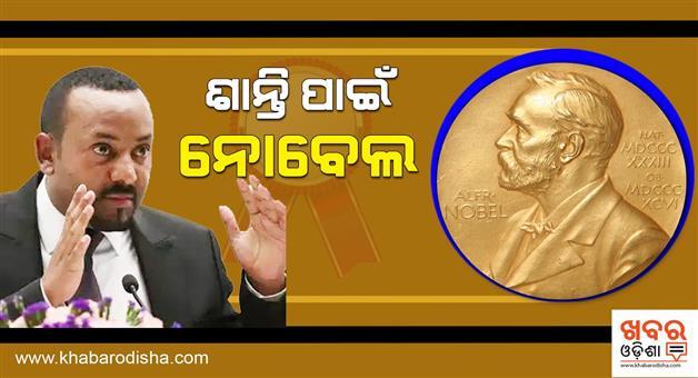 Khabar Odisha:international-odisha-ethiopian-pm-abiby-ahmed-ali-awarded-nobe-peace-prize-for-2019