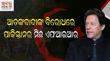 Khabar Odisha:international-odisha-pakistan-is-registering-a-fake-fir-against-terrorist-organizations