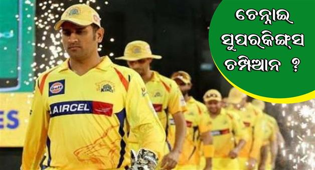 Khabar Odisha:ipl-2018-chances-of-winning-trophy-of-chennai-super-kings-is-double-than-others
