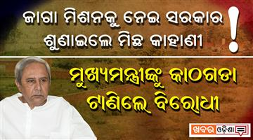 Khabar Odisha:jaga-mission-and-naveen-patnaik