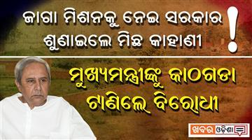 Khabar Odisha:jaga-mission-and-naveen-patnaik