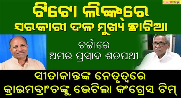 Khabar Odisha:jajpur-congress-target-amar-satpathy-on-tito-link