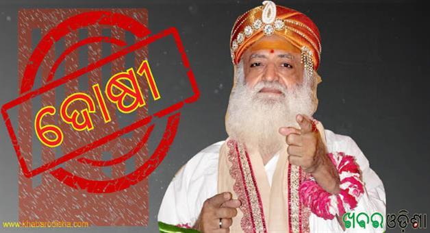 Khabar Odisha:jodhpur-special-court-declared-accused-to-asaram-in-rape-case