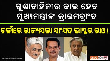 Khabar Odisha:kahrbel-swain-attack-and-crime-branch