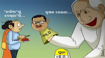 Khabar Odisha:kalia-yijana-for-farmer