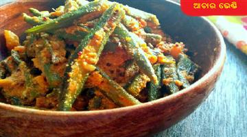 Khabar Odisha:lifestyle-odisha-achari-bhendi