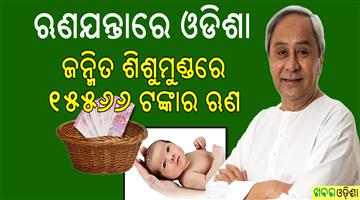 Khabar Odisha:loan-amount-of-anew-born-baby-in-odisha