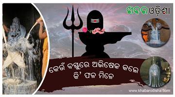 Khabar Odisha:lord-shiv-of-benift