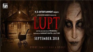 Khabar Odisha:lupt-movie-review-javed-jaffrey-horror-movie