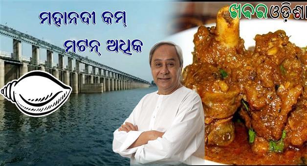 Khabar Odisha:mahanadi-and-motton