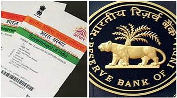 Khabar Odisha:mandatory-of-aadhar-card-for-opening-a-bank-account-by-rbi