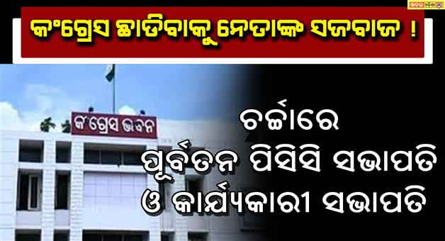 Khabar Odisha:many-heavy-weight-leader-may-left-odisha-congress