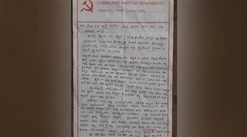 Khabar Odisha:maoist-lettered-to-media-against-gurupriya-bridge