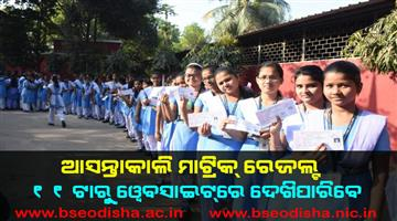 Khabar Odisha:martic-result-will-be-published-tomorrow