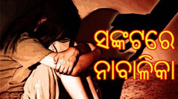 Khabar Odisha:minor-girl-raped-by-brother-in-law-in-Bhawanipatana
