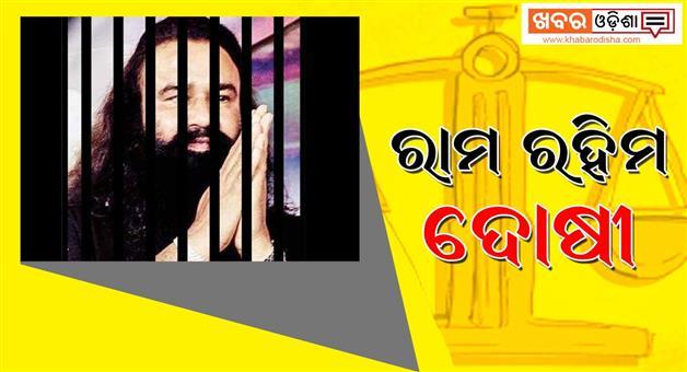 Khabar Odisha:national--odisha-ram-rahim-journalist-chhatrapati-murder-case