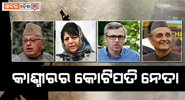 Khabar Odisha:national-97-kashmiri-leaders-have-cores-of-land