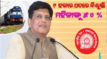 Khabar Odisha:national-Career-odisha-women-will-be-recruit-50-percent-over-9-000-vacancies-in-indian-railway-says-piyush-goyal