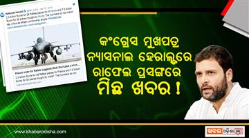 Khabar Odisha:national-herald-fake-news-rafale-deal