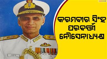 Khabar Odisha:national-odisha-Government-Appoints-Vice-Admiral-Karambir-Singh-As-Next-Chief-Of-Naval-Staff