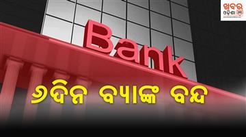 Khabar Odisha:national-odisha-banks-closed-for-five-days-in-a-row-later-this-month-services-to-be-hit