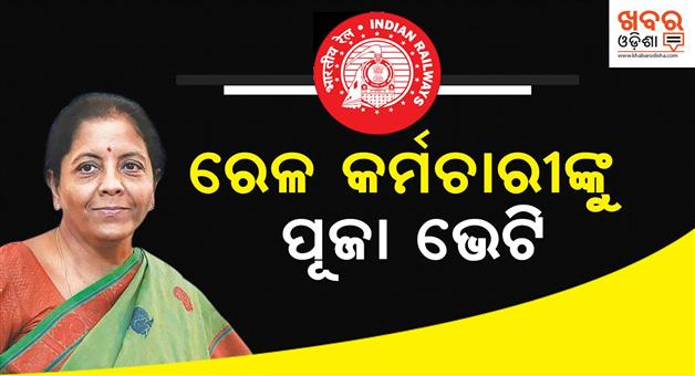 Khabar Odisha:national-odisha-cabinet-takes-big-decisions-bonus-to-railway-employees